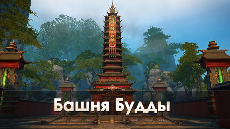 Гайд Башня Будды